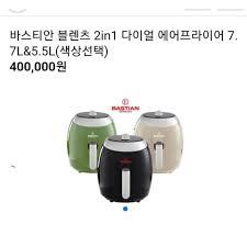 Tặng khay 5,5L) Nồi chiên không dầu Bastian 7L Hàn Quốc