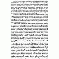 aleph malayalam indulekha com