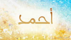 صور اسم احمد معني اسم احمد احبك موت