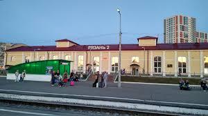 Рязань-2, железнодорожный вокзал, Димитрова площадь, 1, Рязань — 2ГИС