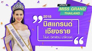 Ep 59 Miss Grand Thailand Update - แนะนำตัว มิสแกรนด์เชียงราย 2018 - YouTube