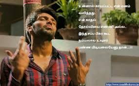 free tamil sad kavithai images