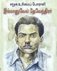 Mallar TV - இன்று தியாகி இமானுவேல் ...