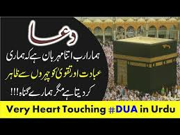 dua very heart touching dua in urdu ⸽⸽ islamic dua quotes