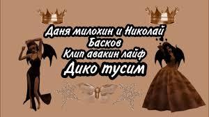 Клип авакин лайф Даня Милохин и Николай Басков avakin life• By Nastya Ans -  YouTube