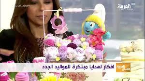 صباح العربية أفكار لهدايا مبتكرة للمواليد الجدد Youtube