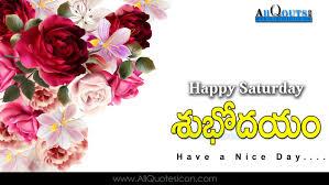 happy saturday images telugu good morning quotes pictures