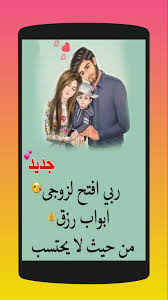 كلام عن الزوج والزوجة For Android Apk Download