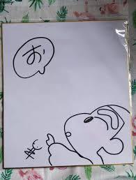Dibujado A Mano Lapiz De Colores Shin Chan Shikishi Junta De Arte Firma 122019b Tarjetas E Invitaciones Aliexpress