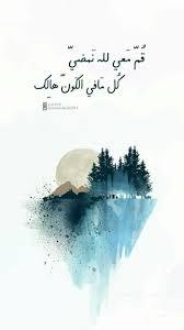كل مافي الكون هالك صور مكتوب عليها عبارات جميلة 2020 Islamic Love Quotes Arabic Quotes Arabic Love Quotes