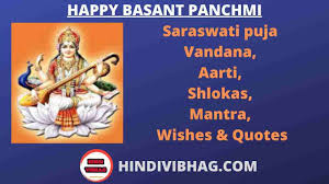 saraswati puja quotes archives hindi vibhag