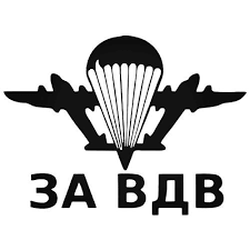 Airborne Troops Two Aircraft And Parachute Decal Sticker Vinyl Decal Stickers Vinyl Decals Decals Stickers