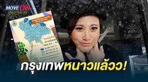 ลมหนาวมาแล้ว ไทยอุณภูมิลดลงฉับพลัน กรุงเทพลดถึง 8 องศา | Move on news 3  ธ.ค. 62 - YouTube
