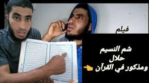 شم النسيم مذكور في القرآن سمعت إنه حلال بالدليل ورقم الايه حكم