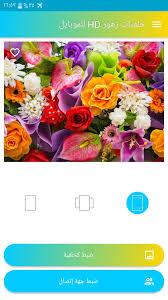 خلفيات زهور Hd للموبايل For Android Apk Download