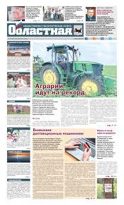 Областная газета №87 (2139) от 12 августа 2020 года - Областная газета