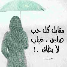 صور حزينه مقابل كل حب صادق غياب لايطاق صورة