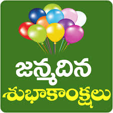 telugu birthday greetings telugu birthday wishes apps en google play