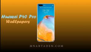 تنزيل خلفيات هواوي P40 Pro الاصلية خلفيات Huawei P40 Pro منارة