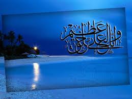 خلفيات اسلامية زرقاء صور دينيه اسلامية