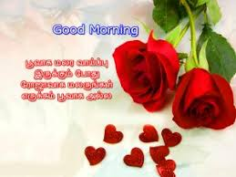 good morning photos images in tamil for
