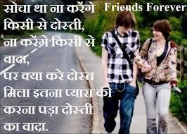 shayari quotes on friends forever in hindi language im com