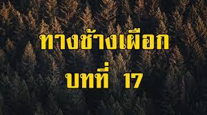 ล่องไพร เสือกึ่งพุทธกาล บทที่ 16 แมมมอธ | สองยาม的Youtube视频效果分析报告 -  NoxInfluencer