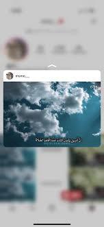 قرآن فيديو انستقرام اسلاميات Instagram Quran Islam سورة اية