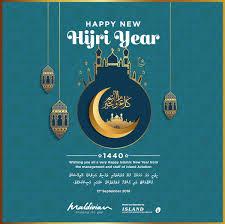 maldivian on wishing you a very happy islamic new year