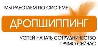 Дропшиппинг поставщики: продажа, цена в Одессе. Услуги по ...