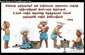sathguru quotes and sayings in tamil pictures com