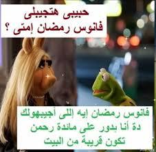بوستات رمضان مضحكة مكتوبة