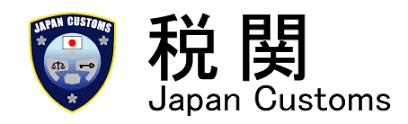 税関ロゴマーク : 税関 Japan Customs