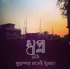 bengali sad status sms