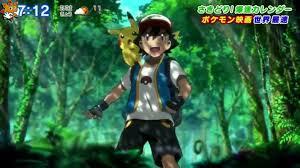 Pokemon the Movie Coco debut trailer - Nintendo Everything