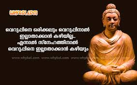 buddha quotes about love in tamil
