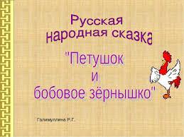 """Презентация к уроку литературного чтения """"Петушок и бобовое зернышко"""""""