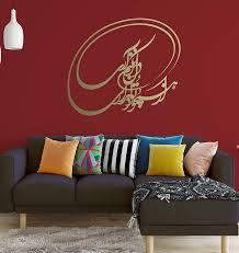 Amazon Com Persian Calligraphy Art Hafez از همچو تو دلداری دل برنکنم آری Vinyl Wall Decal غزليات حافظ Abcl7 Handmade