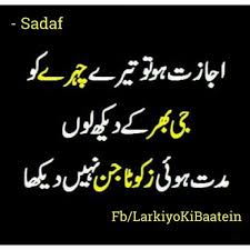 beautiful best funny quotes about friends in urdu life quotes
