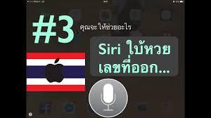 Siri บอกเลขเด็ดๆ เลขดัง #ฮาๆๆ - YouTube