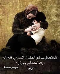 كلام عن الام حكم وكلمات مؤثرة عن الأم صور عن الأم مكتوب عليها