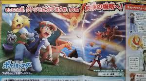 Movie 20 | Pokémon