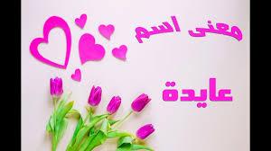 معنى اسم عايدة اسم عايدة واسرار شخصيتهاو صفاتها صور حزينه