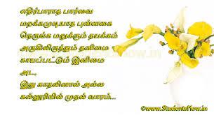 sad quotes in tamil quotesgram