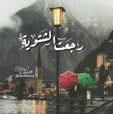 صور عن الشتاء وسقوط الامطار ومنظر السحاب شتاء 2020 زينه