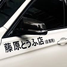 Fujiwara Tofu Shop Car Stickers 2pcs Set Japanese Anime Initial D Car Styling Decorated Funny Decals Durable Small Size Car Stickers Aliexpress