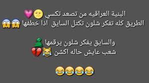 كلمات عراقية مضحكة عبارات كوميديه باللغه العراقيه رهيبه