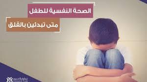 الصحة النفسية للطفل images?q=tbn%3AANd9G