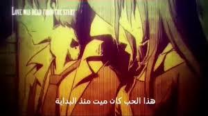 اغنية انمي حزينة من تصميمي مترجمة Sad Anime Song From My Design