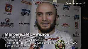 Магомед Исмаилов: Как планировалось так бой и прошел - YouTube